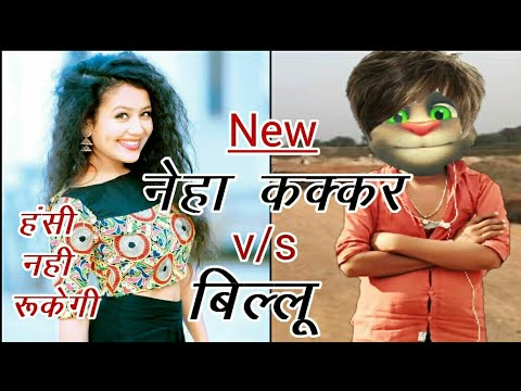 नेहा कक्कर VS बिल्लू कोमेडी । Neha kakkar or Billu Funny Call | Talking Tom Comedy video | MJO