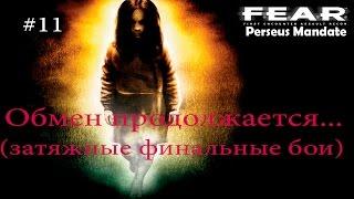 F.E.A.R.: Perseus Mandate – Прохождение на русском #11 – Обмен продолжается... (финальные бои)