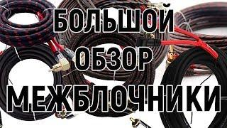 Обзор межблочных кабелей Урал Саунд ( Ural Sound)