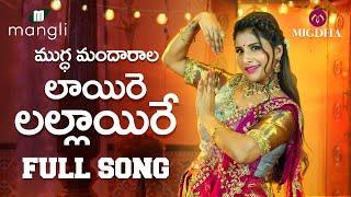 Laire Lallaire Song(లాయీరే లల్లాయిరే పాట) | Full Song | Mangli | Thirupati Matla | Mugdha Art Studio