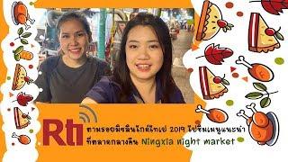 rti-ตามรอยมิชลินไกด์ไทเป-2019-ตอนที่-4-ningxia-night-market