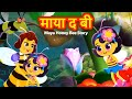 माया द बी | Maya the Honey Bee in Hindi | Kahani | Hindi Fairy Tales | Stories for Kids