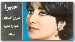 Panjrehai Be Bagh e Gol-» خواننده : حمیرا » آهنگ : پنجره ای به باغ گل