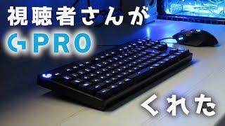 視聴者様が超高級キーボードをプレゼントしてくれました!【G-PRO】【自作PC】