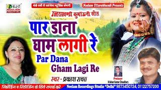 Kumaoni  पार डाना घाम लागी रे  Par Dana Gham Lagi Re  Prakash Rawat Neelam Uttarakhandi