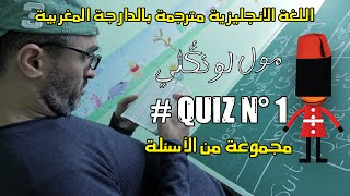 اللغة الانجليزية مترجمة بالدارجة المغربية : مجموعة من الأسئلةQuiz -  # N°1 -