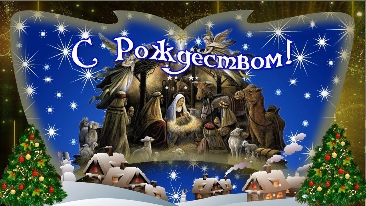 Поздравления с Рождеством Христовым в стихах, 7