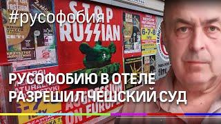 """""""Чей Крым?"""" - Отельера-русофоба оправдал чешский суд"""