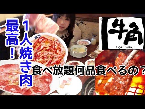 【牛角】【大食い】孤独のグルメ!?1人焼き肉食べ放題最高!90分で何品たべるの?