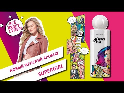 Новинка 18 периода: аромат Supergirl