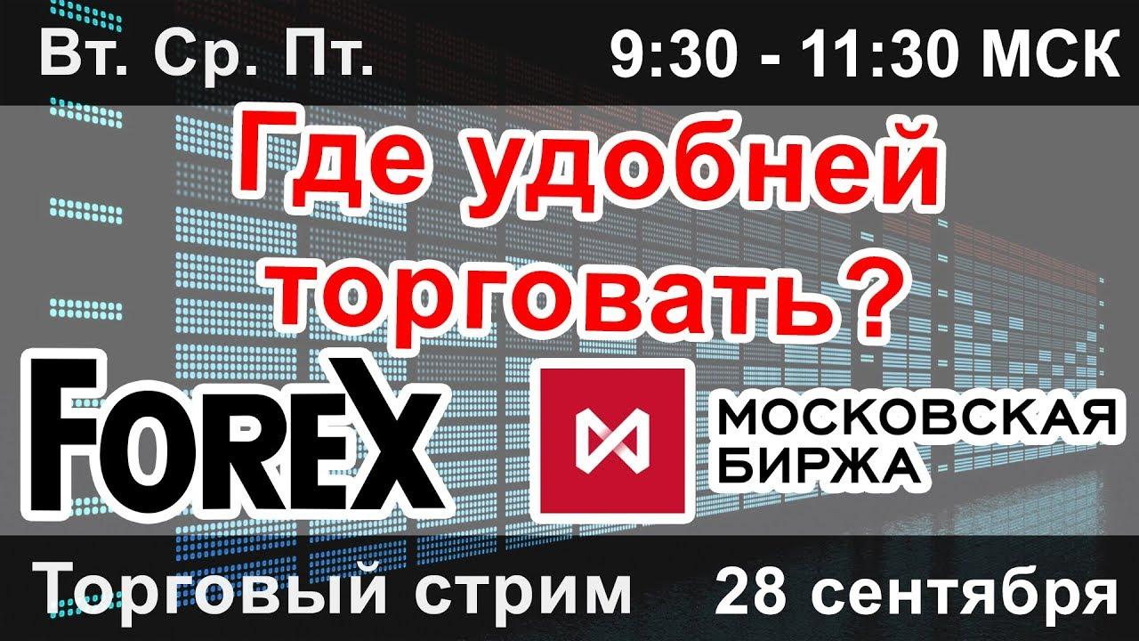 Форекс торговля на московской бирже американские форумы бинарных опционов