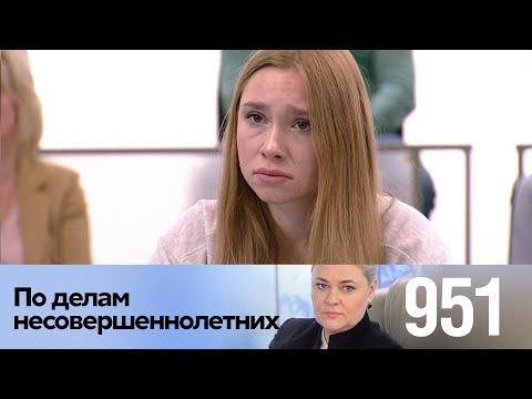 По делам несовершеннолетних | Выпуск 951