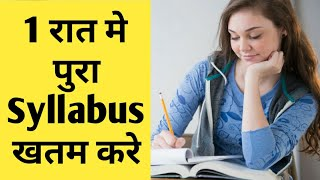 One night passing tips in hindi | one night me syllabus kaise khatam kare? By Chenstalk