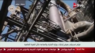 عرض فيلم تسجيلي لإنجازات وزارة التجارة والصناعة خلال الفترة الماضية.. فيديو