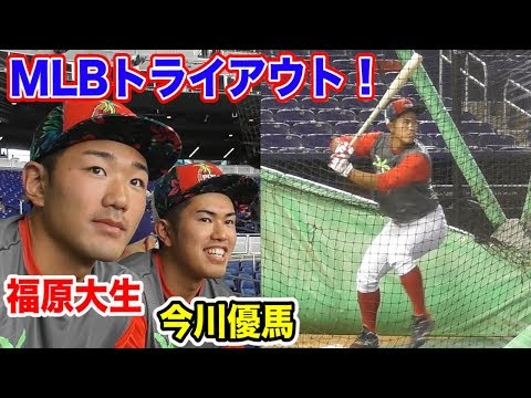 MLBトライアウトに潜入!人生を賭けた2人の日本人選手…トクサンが密着!