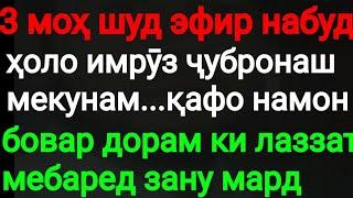 БЕҲТАРИН ВИДЕОИ МАН БАЪДИ 3 МОҲЕКИ ЭФИР НАБУД