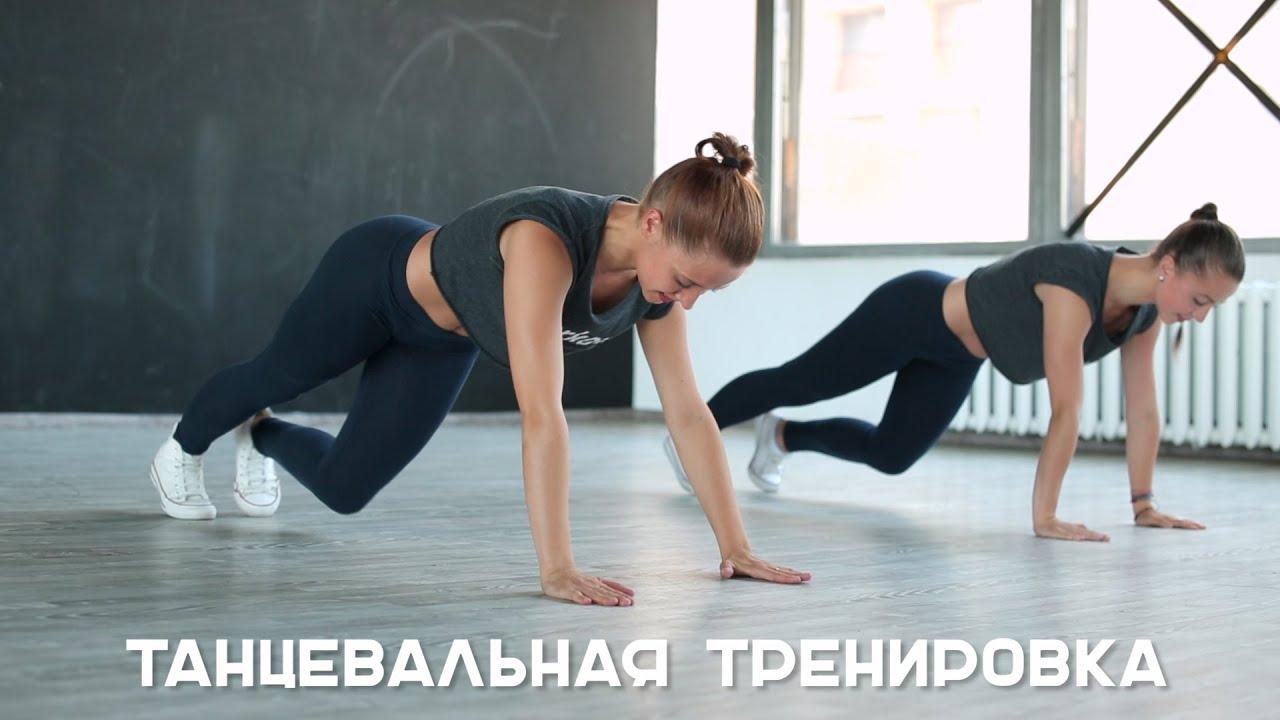 Танцевальная тренировка [Workout | Будь в форме]
