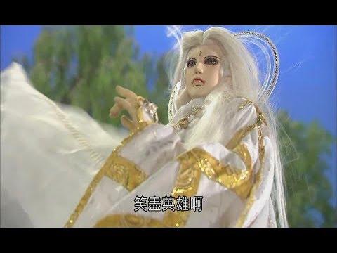 霹靂魔封-修羅血海十八重Part6奉天殞命梵天現