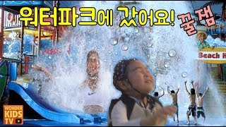 더위 날려버려! 신나는 워터파크 물놀이 물폭탄 워터슬라이드 Play swimming water park l water kingdom l water slide