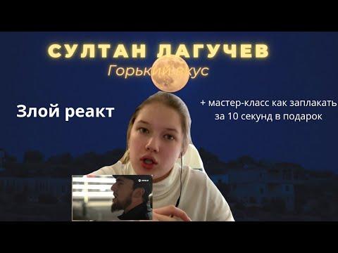 Реакция на клип Султана Лагучева «Горький вкус»
