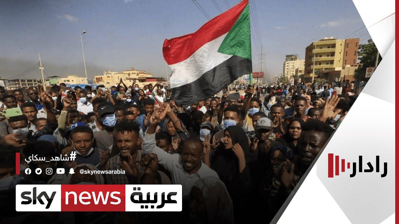 تطورات السودان في بؤرة اهتمام المجتمع الدولي | #رادار  - نشر قبل 60 دقيقة
