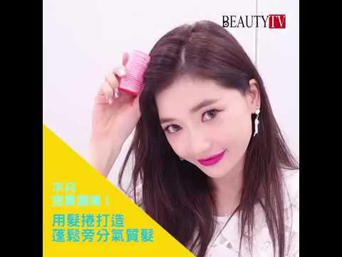 美貌銀行 EP1 用髮捲打造旁分氣質髮