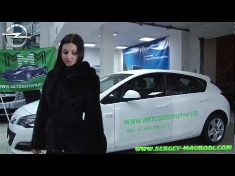 Opel Astra за пол цены Москва, АвтоЗаПолЦены.рф