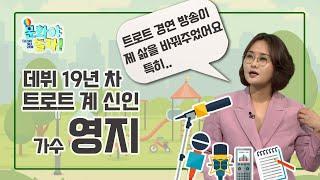 문화야 놀자 최초, 신인 트로트 가수 출연!!  I  …