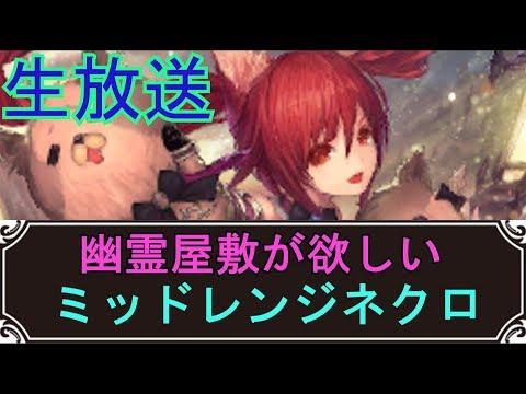 【シャドウバース】vio's gaming:魂をかけてミッドレンジネクロ作ってく【Leaque大阪】