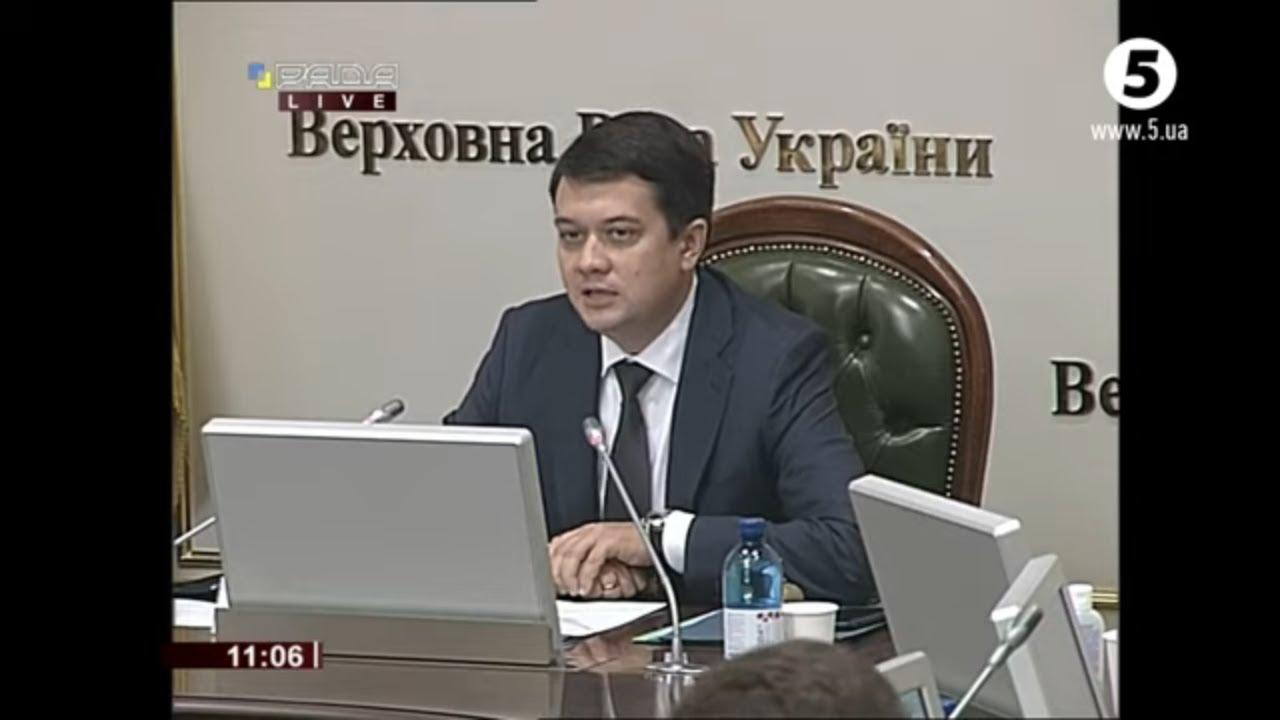 Засідання Погоджувальної ради депутатських фракцій ВРУ