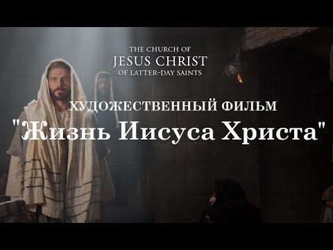 Лучший фильм о ИИСУСЕ ХРИСТЕ.. полная версия
