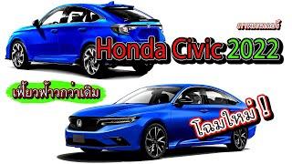 Honda Civic 2022 โฉมใหม่ล่าสุดภาพหลุดออกมา ว่าหน้าตาประมาณนี้!!