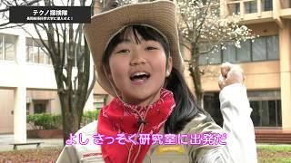 【4K】テクノ探検隊 長岡技術科学大学に潜入せよ!