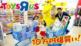 10万円分!夢のドッキリ!!もしもトイザらスで何でも買ってもらえたら...!?himawari-CH thumbnail