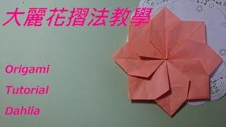 大麗花摺法教學 Origami  Tutorial Dahlia