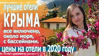 Отдых в Крыму, отели у моря с бассейном 2020.