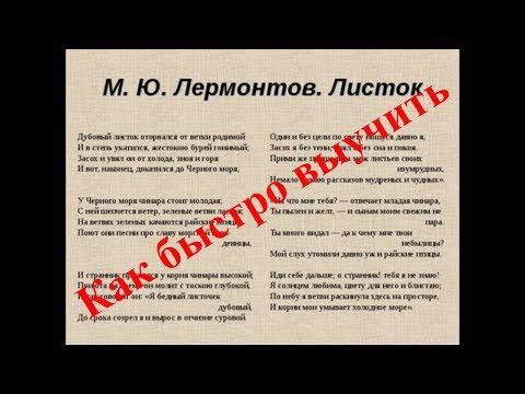 Как быстро выучить стих ЛИСТОК М.Ю. Лермонтов