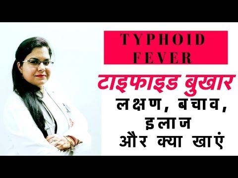 Typhoid fever treatment, cause, prevention, symptoms | टाइफाइड बुखार | ٹائفائڈ بخار علاج