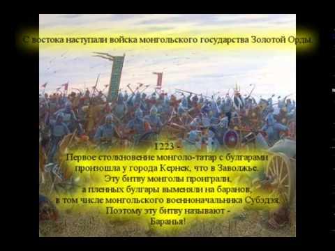 Было ли татаро монгольское иго ? Мастерокжжрф