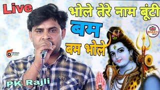 अंजली राघव के घर लाइव प्रोग्राम - तेरे नाम की बूटी - Tere Naam Ki Booti - PK Rajli Bhajan 2019