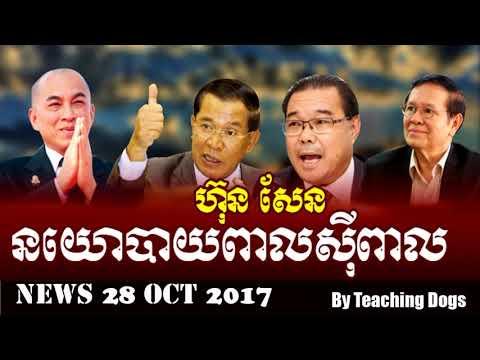 Khmer Radio News: KPR Khmer Post Radio Evening Saturday 10/28/2017