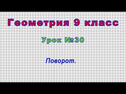 Геометрия 9 класс (Урок№30 - Поворот.)