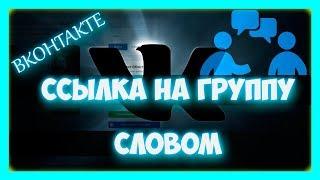 Как сделать ссылку на группу вконтакте словом