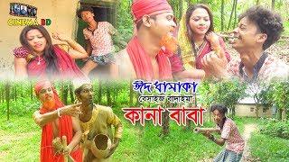 কানা বাবা | Kana Baba | কমেডি নাটক ( ঈদ ধামাকা)  2018 Cinema BD