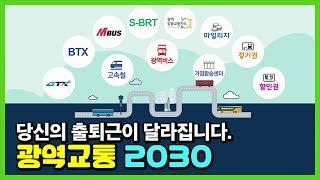 당신의 출퇴근이 달라집니다. 광역교통 2030