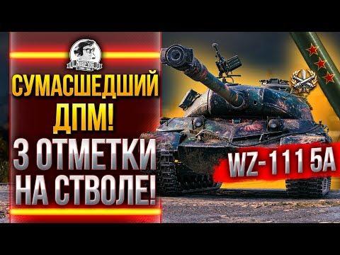 БОНОВЫЙ WZ-111 5A - 3 ОТМЕТКИ НА СТВОЛЕ! ДИКИЙ ДПМ!