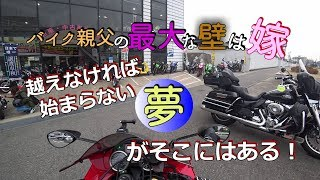 [zx14r モトブログ]バイク親父の最大な壁は嫁!越えなければ始まらない夢がそこにはある!