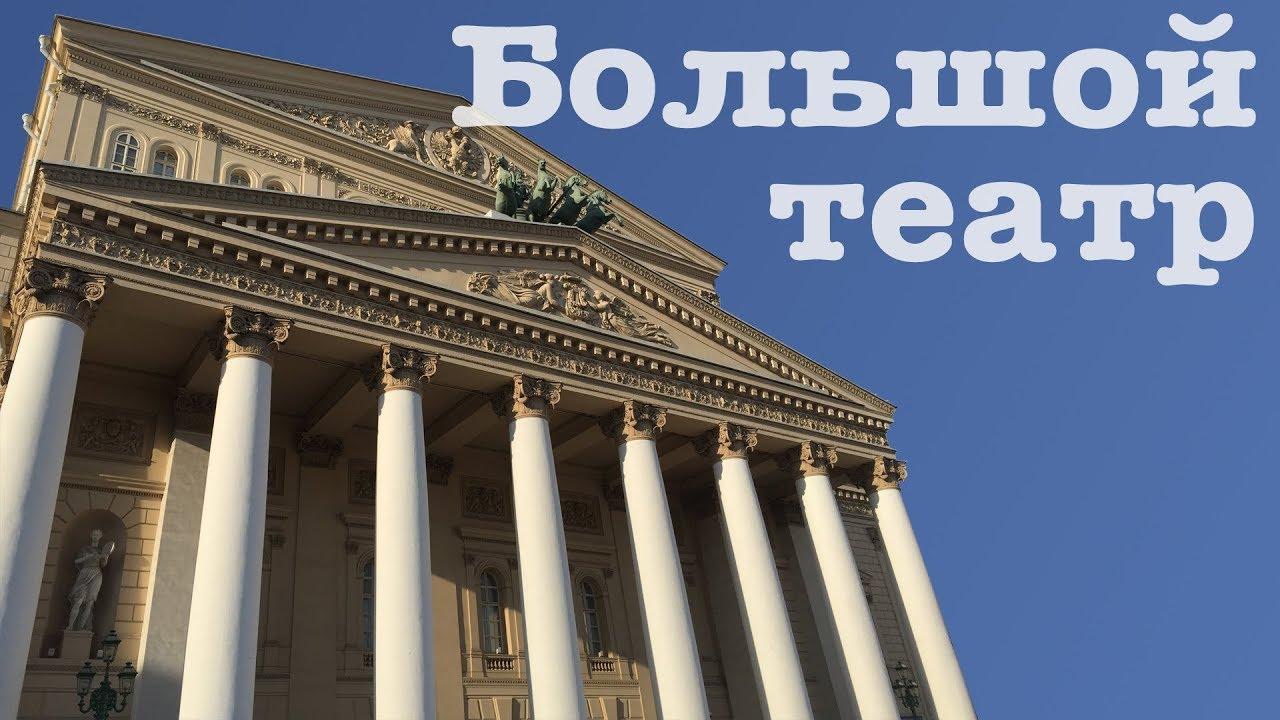 Москва по алфавиту: БОЛЬШОЙ ТЕАТР - YouTube