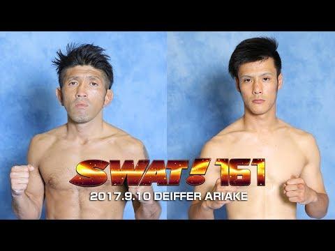 「SWAT!161」 第7試合 川端祐樹vs藤原俊樹/Yuki Kawabata Vs Toshiki Fujiwara
