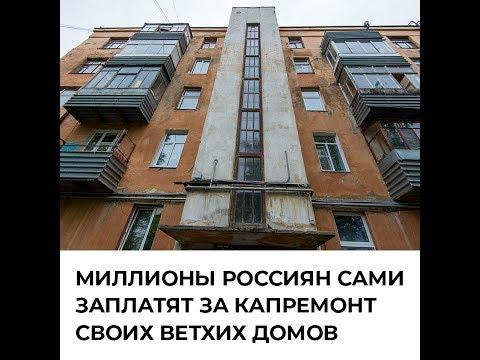 Миллионы россиян сами заплатят за капремонт своих ветхих домов